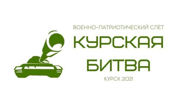 Открыта регистрация на слёт «Курская битва»