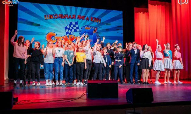 Регистрируйтесь на юбилейный сезон Школьной Лиги КВН «Старт»
