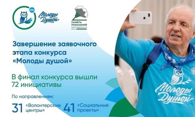 Проект Регионального центра «серебряного» волонтерства Курской области вышел в финал Всероссийского грантового конкурса «Молоды душой»!