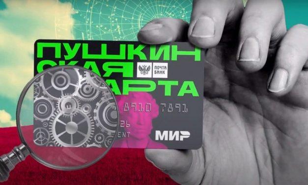 У тебя есть «Пушкинская карта»? Приходи в Курский областной краеведческий музей!