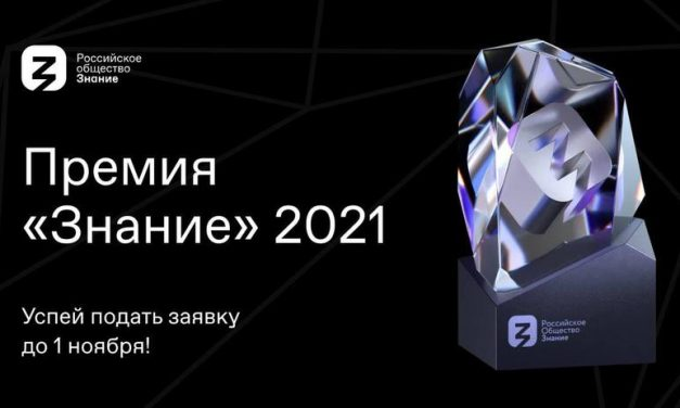 Поощрение за просвещение: открыт сбор заявок на Премию Российского общества «Знание»