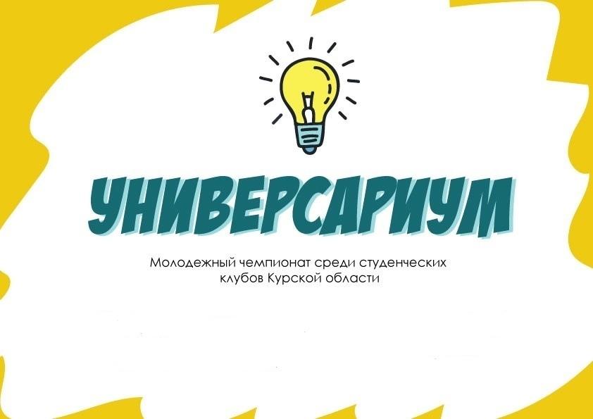 В Центре Терешковой пройдет чемпионат среди студенческих клубов «Универсариум»